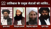 key leaders of the Taliban- Here Is The Details