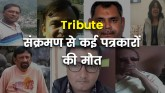 210 journalists in India died of Covid-19: Rate th
