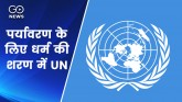 United Nations in the shelter of religion and reli