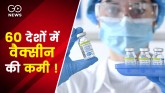 There is a possibility of vaccine shortage in 60 c