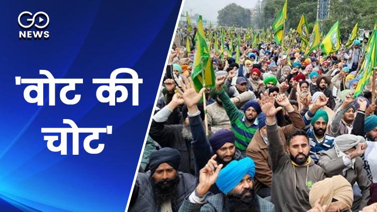 Vote ki Chot: Farmers rally in West Bengal on Marc