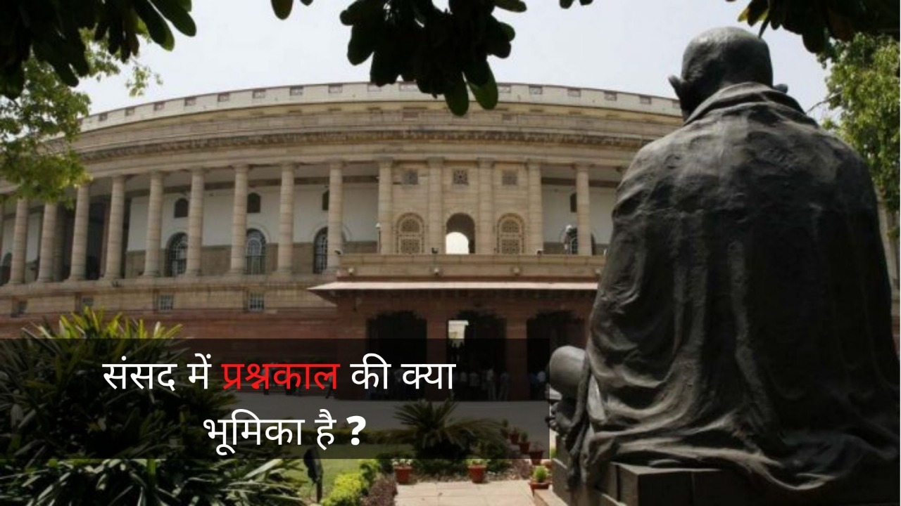 What is the role of Question Hour in Parliament?