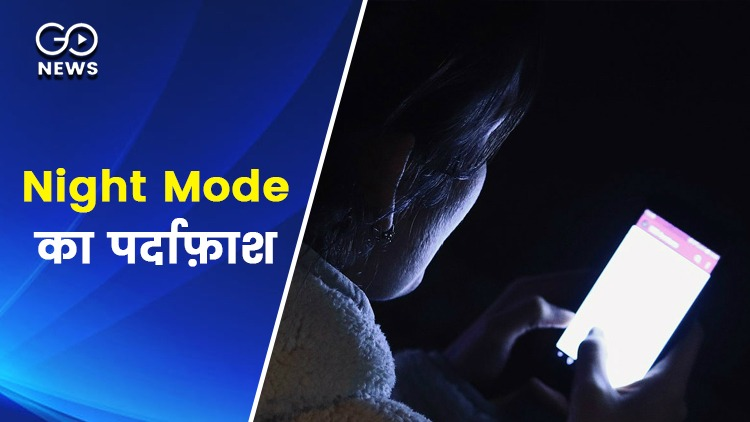 'Night mode' of the phone does not bring better sl
