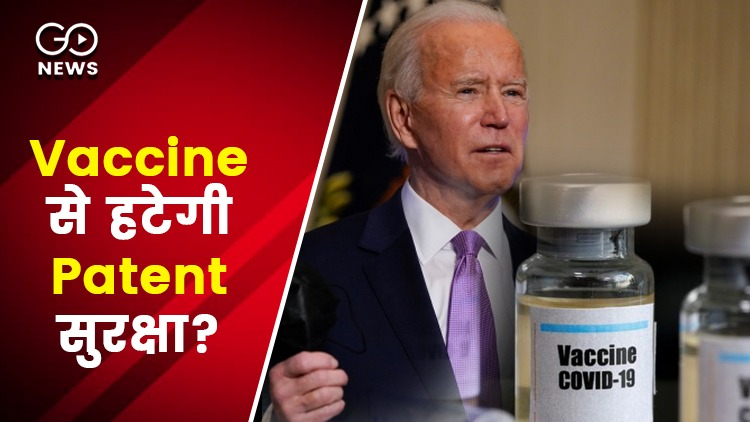 Biden Administration Supports Removal of Patents f