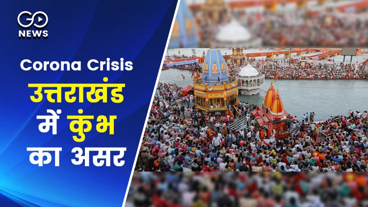 The impact of Kumbh, cases of infection increasing