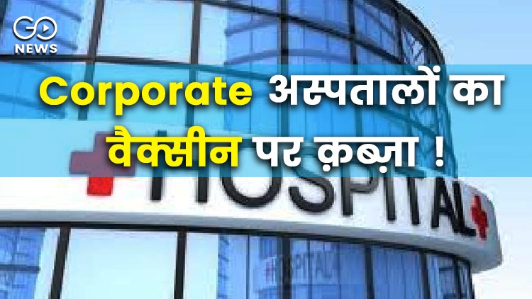 9 Pvt Hospitals Cornered 50% Of Total Vaccine Dose