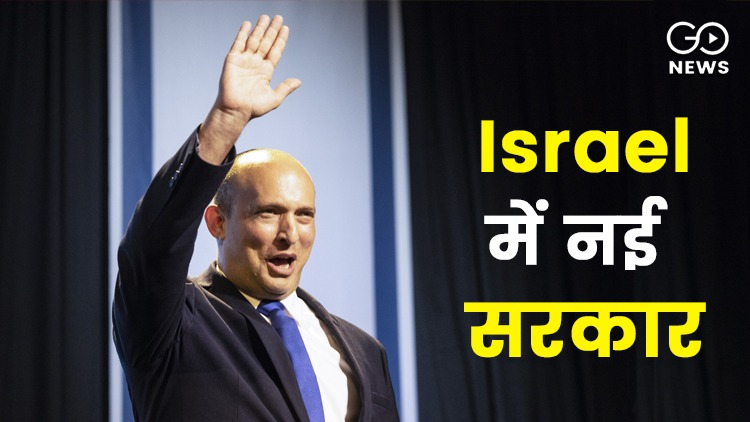Israel's Parliament Approves New Government, Ousti