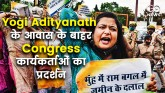 Ayodhya land deal row: UP Cong women's wing stages