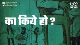 Congress's theme song for Bihar assembly elections