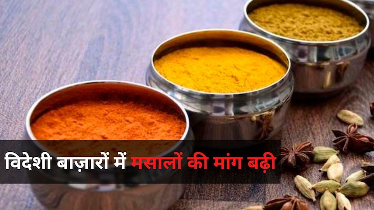 India is reviving the global trade of spices, Chin