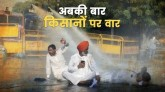 delhi chalo: farmers battled water cannons and tea