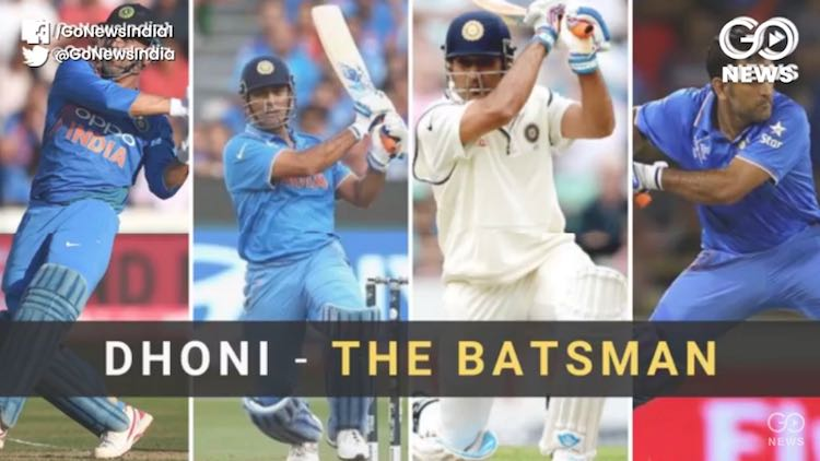 Know how is Dhoni's record as an international bat