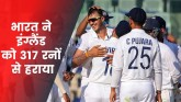 Chennai Test: India beat England by 317 runs