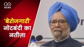 Congress Flays Withdrawal Of SPG For Manmohan Sing