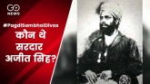 Who was Ajit Singh, uncle of Shaheed Bhagat Singh,