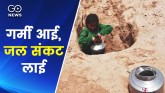 Summer brought water crisis, ground water level fe