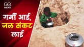 Heat crisis brought, ground water level fell in th