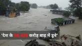 50,420 thousand crores flooded in the country with