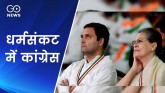 Congress workers have to wait till June for new le