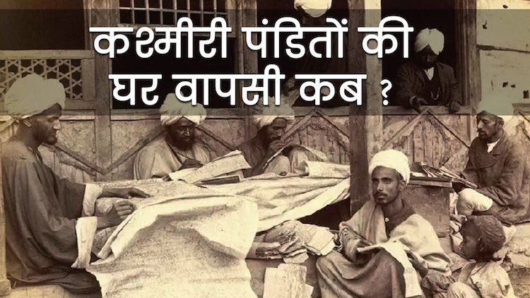 When will the return of Kashmiri Pandits to their