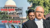 Prashant Bhushan told the Supreme Court, 'Stand by